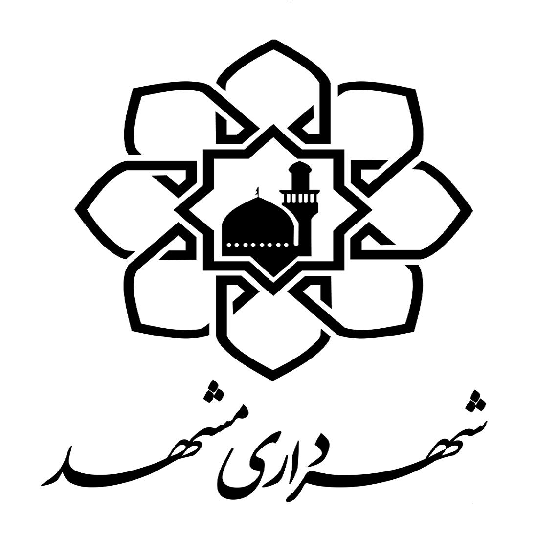 سازمان حمل و نقل و ترافیک مشهد