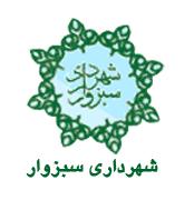 شهرداري سبزوار