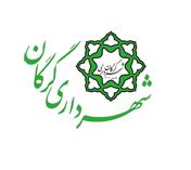 شهرداری گرگان