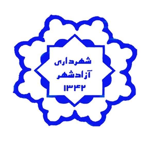 شهرداری آزاد شهر