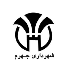 شهرداری جهرم
