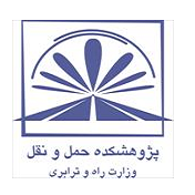 پژوهشکده حمل ونقل وزارت راه و ترابری