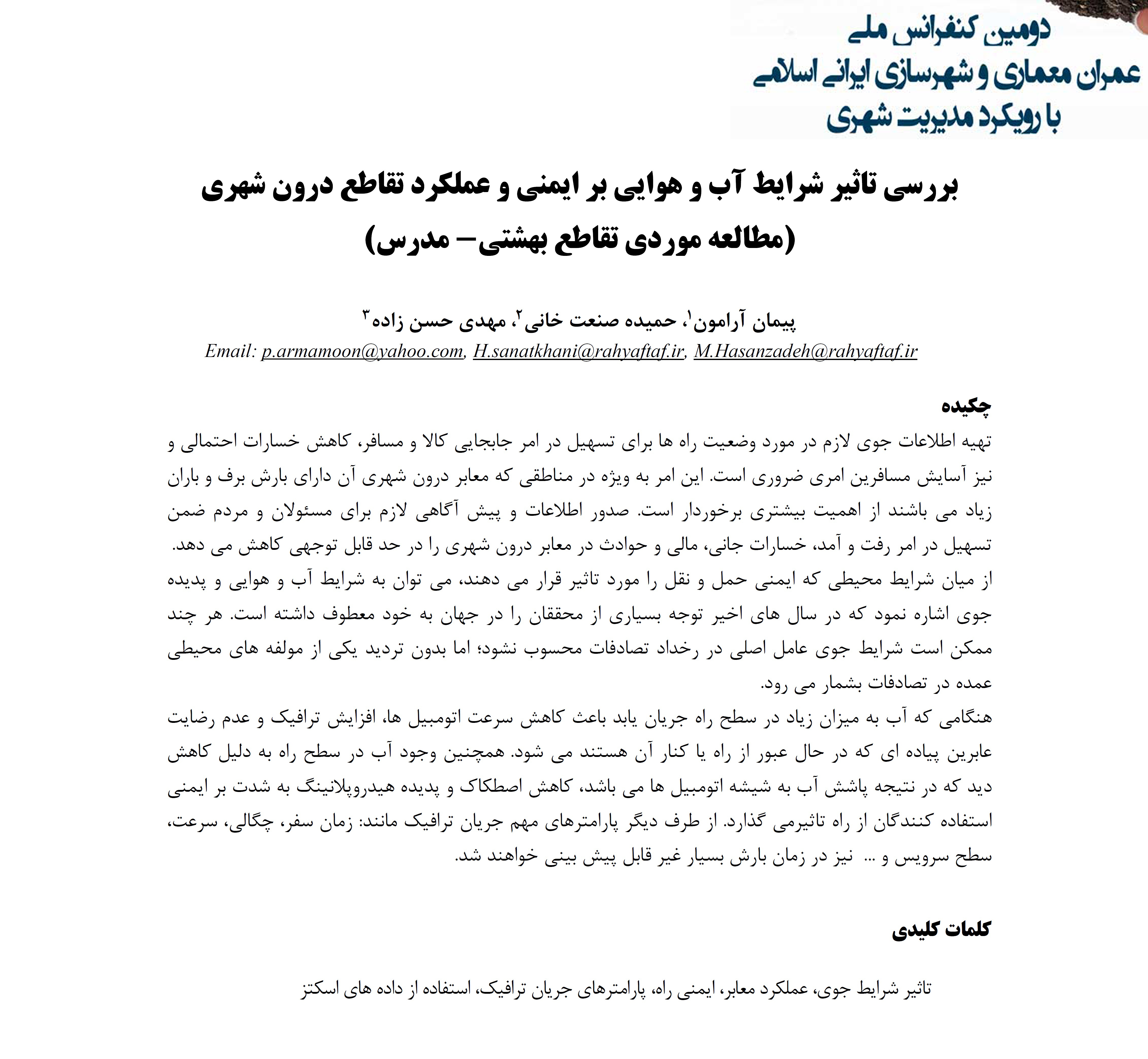 مقاله: بررسی تاثیر شرایط آب و هوایی بر ایمنی و عملکرد تقاطع درون شهری (مطالعه موردی تقاطع بهشتی مدرس)