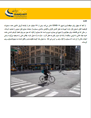 مقاله: توسعه دوچرخه سواری، راه حلی مناسب برای دوران کرونایی