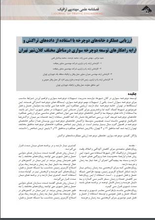 مقاله:ارزیابی عملکرد خانه های دوچرخه با استفاده از داده های تراکنش و ارایه راهکارهای توسعه دوچرخه سواری درمناطق مختلف کلان شهر تهران