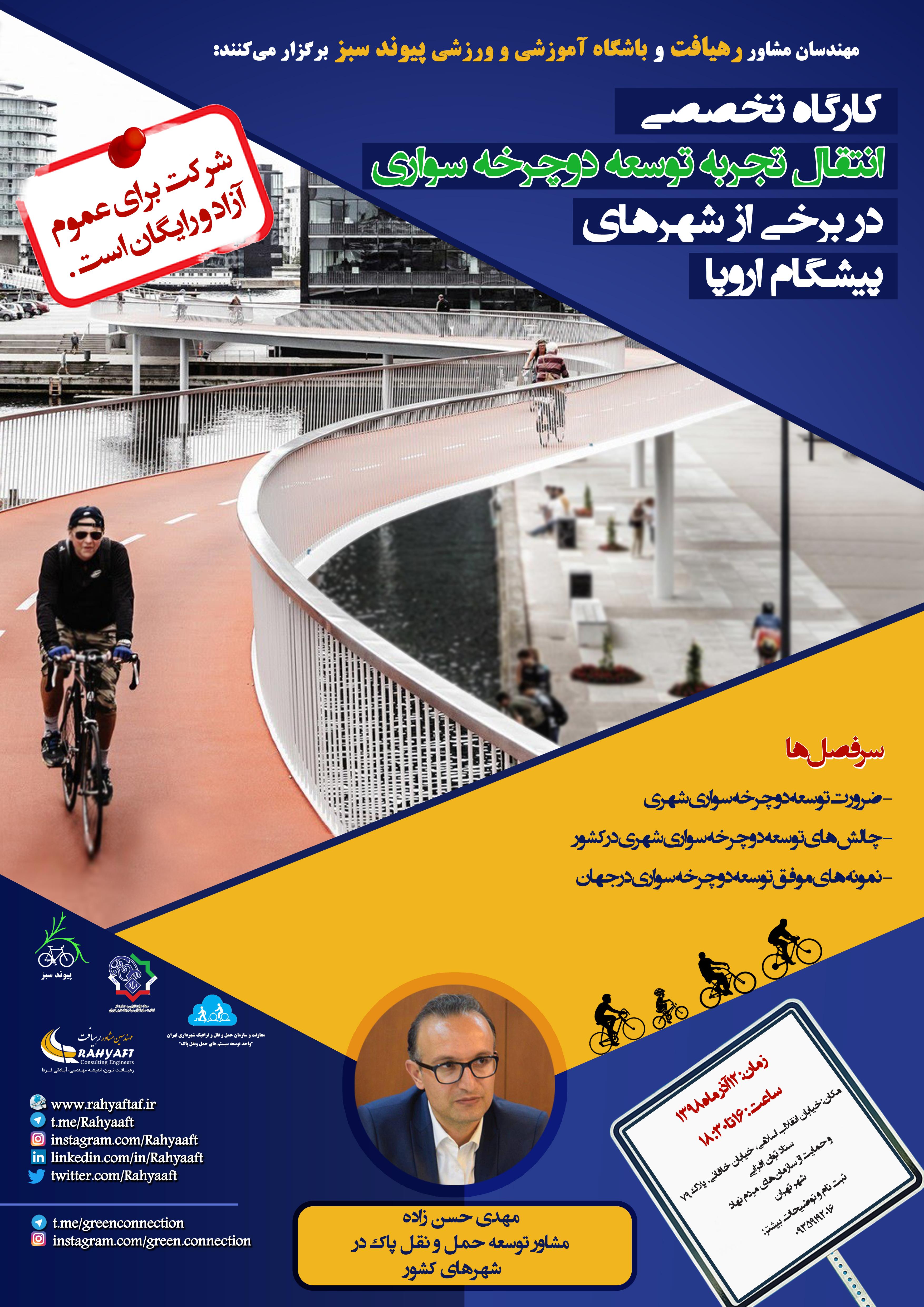 کارگاه تخصصی انتقال تجربه توسعه دوچرخه سواری در برخی شهرهای پیشگام اروپا