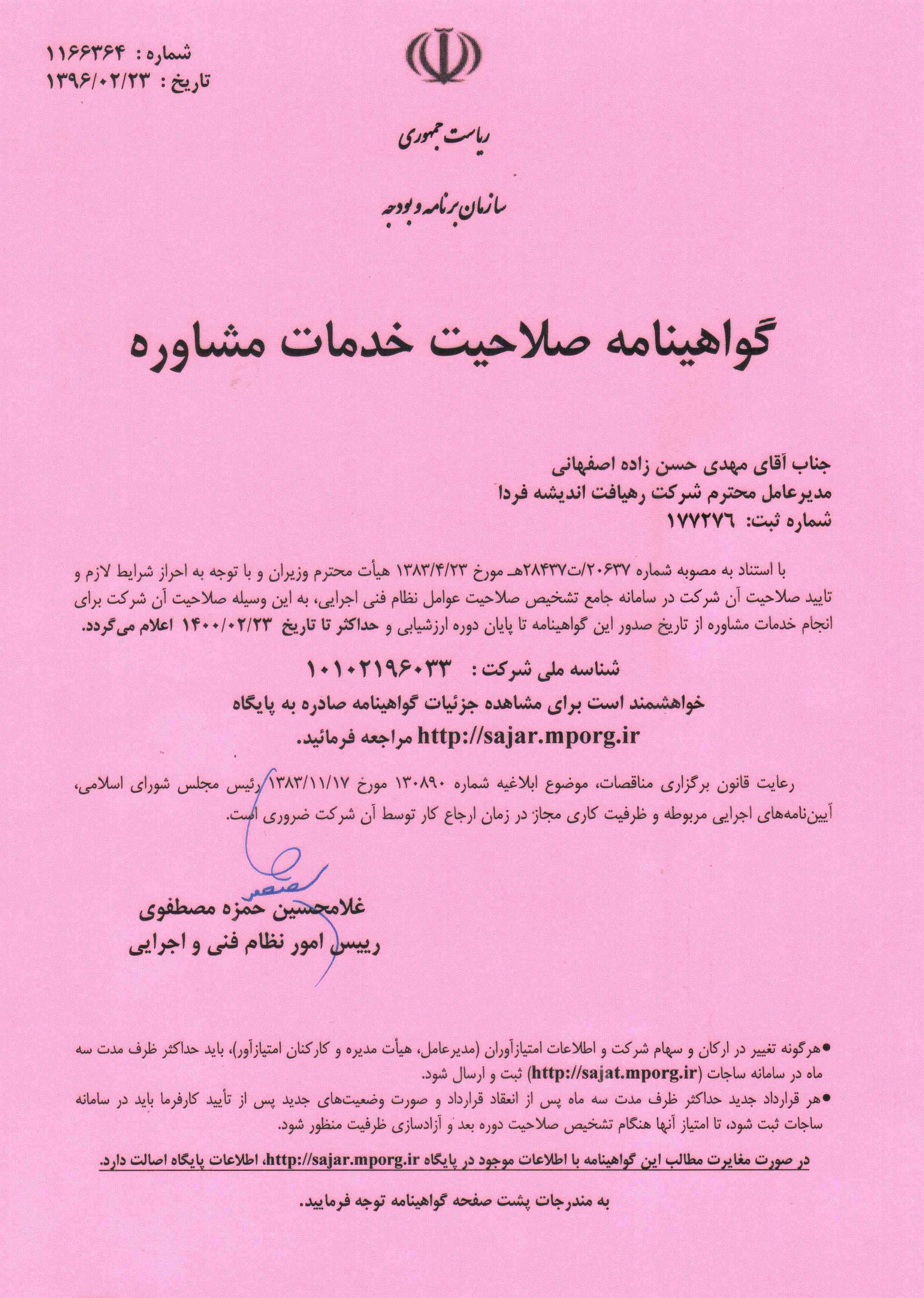 Certificate of consultancy license