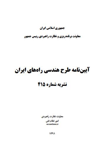Code 415-آيين نامه طرح هندسي راه هاي ايران